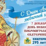7 декабря  день святой Екатерины - Небесной покровительницы города Екатеринбург