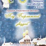 Городской Рождественский фестиваль